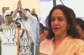हरियाणा में वोटरों को लुभाने पहुंचे भाजपा के स्टार सांसद सनी देओल-हेमा मालिनी, देखें वीडियो