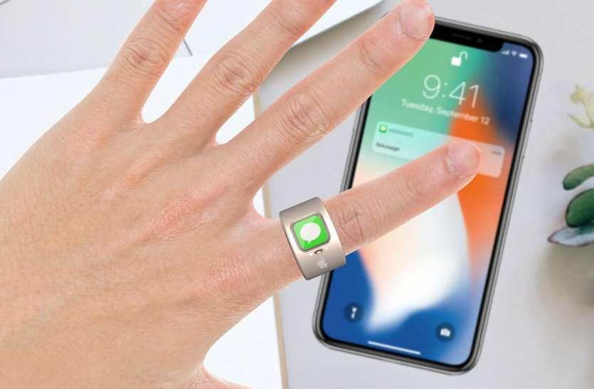 #Apple : अब आएगी Apple की Smart Ring, इशारों से कंट्रोल होगा iPhone