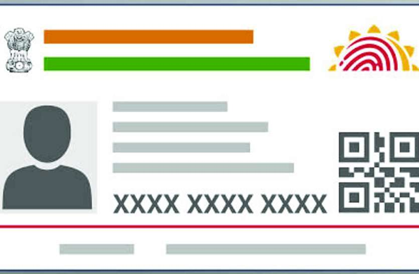 you want to make Aadhaar card, then you have to go to Delhi