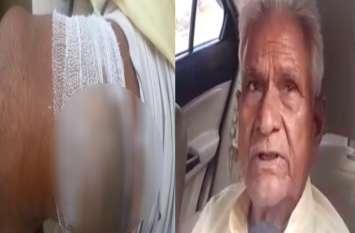 UP: भाजपा के बुजुर्ग नेता को दबंगों ने बेरहमी से पीटा, पुलिस ने भी नहीं की कार्रवाई