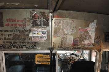 अब रोडवेज बसों में खुल्लम-खुल्ला करो भ्रष्टाचार