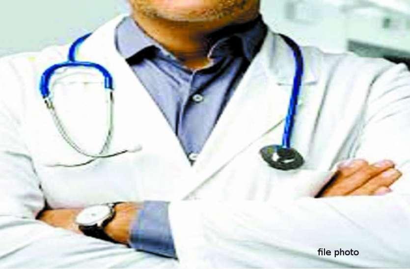 मनमर्जी से नौकरी कर रहे थे डॉक्टर, सरकार ने थमाया आरोप पत्र