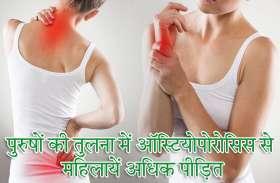 World Osteoporosis Day : हड्डियों को कमजोर बना देती है ऑस्टियोपोरोसिस की बीमारी