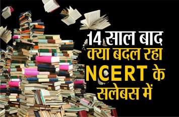 एनसीईआरटी कर रही राष्ट्रीय पाठ्यक्रम में बदलाव की तैयारी