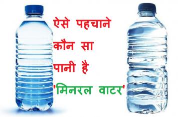 आप जो पानी खरीद रहे हैं वो मिनरल वाटर है या फिर पैकेज्ड  ड्रिंकिंग वाटर? ऐसे पहचानें