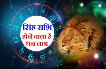 सिंह राशि : सिहं राशि के जातकों की 21 से 24 अक्टूबर के बीच चमकने वाली है किस्मत, देखें अपना राशिफल