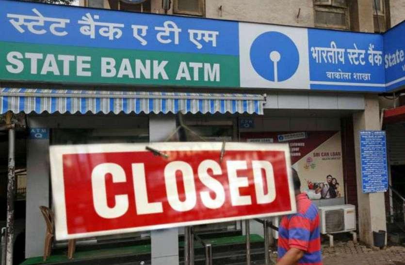 मार्च के महीने में SBI, PNB, UCO जैसे कई बैंक रहेंगे बंद, जानिए क्या है कारण