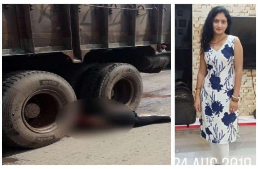 स्कूटी से जा रही युवती फंस गयी ट्रक के पहियों में, दर्दनाक मौत
