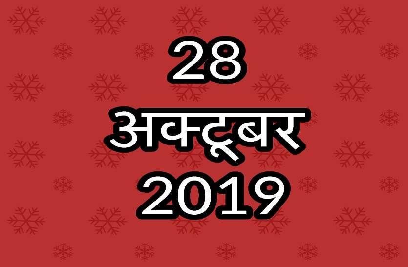 28 अक्टूबर का दिन है बेहद खास, दीपावली के बाद रहेगा इसका इंतजार