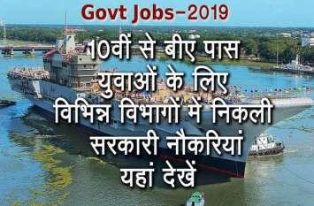 Latest Govt Jobs: दसवीं से बीए पास युवाओं के लिए विभिन्न विभागों में निकली सरकारी नौकरियां, यहां देखें