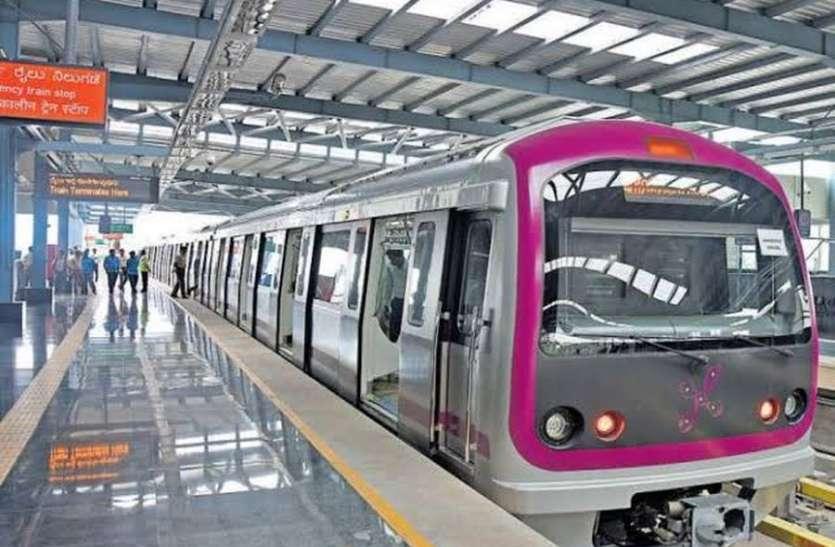 Bengaluru : नम्मा मेट्रो ने पूरा किया अपना आठ साल का सफर