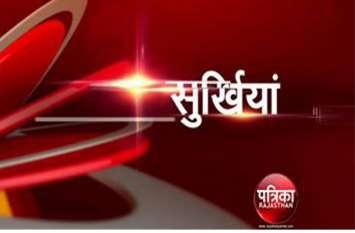 देखिए, उदयपुर की 5 बड़ी खबरें फटाफट अंदाज में न्यूज बुलेटिन में ...कृष्णा तंवर के साथ..