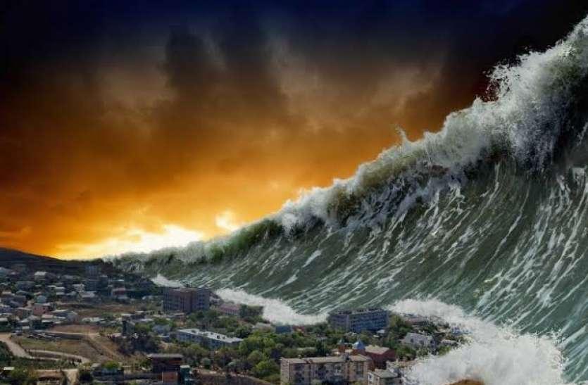 फिर आ सकती है सुनामी, वैज्ञानिकों ने बताएं तबाही के ये 10 कारण