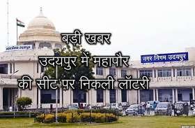 उदयपुर में ओबीसी का होगा महापौर, नगर निगम चुनाव को लेकर सियासत तेज