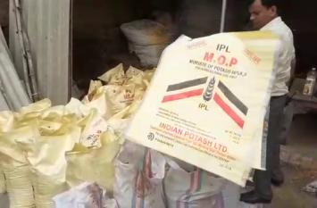 यूपी में नकली खाद के कारोबार का भंडाफोड़, दो को पुलिस ने किया गिरफ्तार