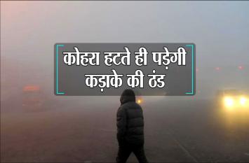 कोहरे की चपेट में प्रदेश, अचानक गिरा 6 डिग्री पारा, 22 साल बाद अक्टूबर में पड़ी इतनी ठंड