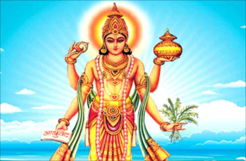 जानें धनतेरस के दिन क्यों की जाती है भगवान धनवंतरि की पूजा? करें इन मंत्रों का जप