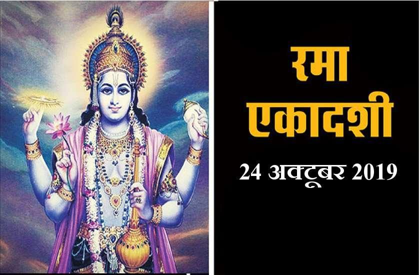 रमा एकादशी 24 अक्टूबर : व्रत पूजा करने से व्रती की सैकड़ों मनोकामनाएं हो जाती है पूरी