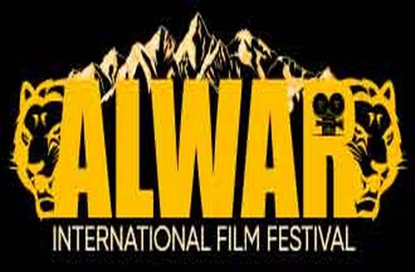 अलवर में दिखेगी देश-विदेश की संस्कृति, फिल्म फेस्टिवल में आएंगे बॉलीवुड और हॉलीवुड कलाकार