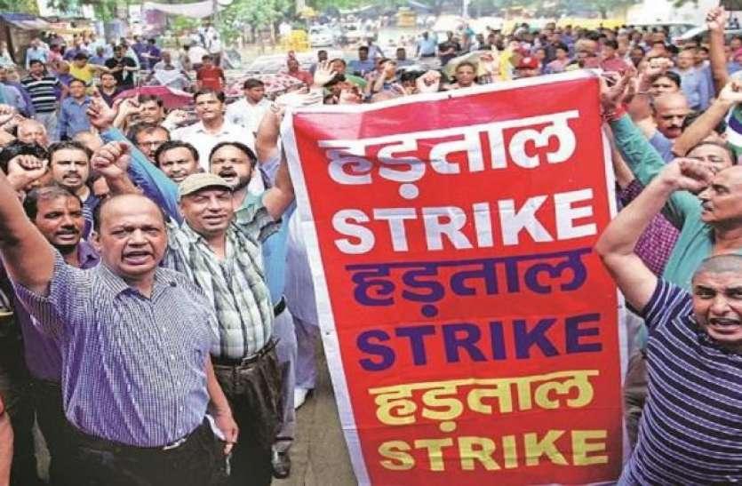 आज ही निपटा लें बैंक के काम, विलय के विरोध में बैंककर्मी रहेंगे हड़ताल पर