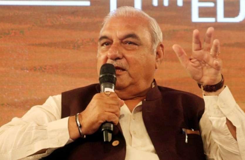हरियाणा विधानसभा चुनाव 2019: भूपेंद्र सिंह हुड्डा बोले- BJP और Congress में है मुख्य मुकाबला