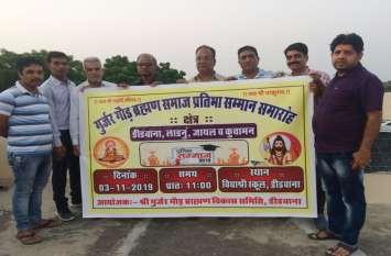 गुर्जर गौड़ ब्राह्मण समाज प्रतिभाओं का सम्मान