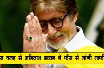 अमिताभ बच्चन ने फैंस से आखिर क्यों मांगी माफी? जानिए वजह