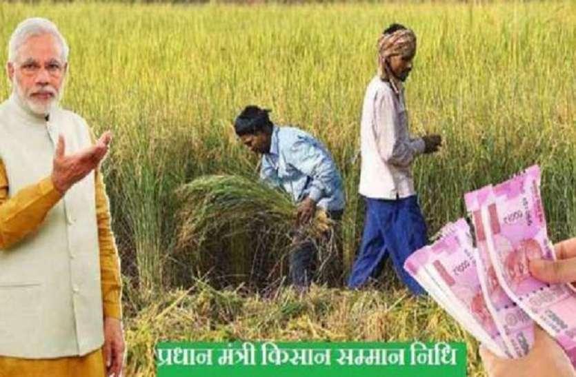 आधार की पड़ताल हुई तो तीसरी किस्त में कटे 22 लाख किसान