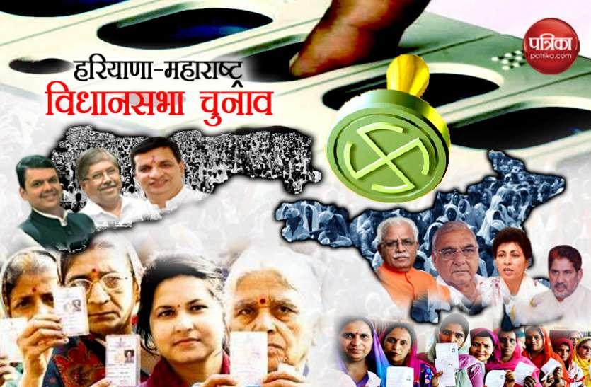 विधानसभा चुनावः खत्म हुई वोटिंग, महाराष्ट्र में 60 और हरियाणा में 65 फीसदी से ज्यादा मतदान