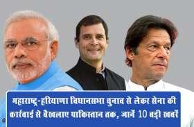 महाराष्ट्र-हरियाणा विधानसभा चुनाव को लेकर सुबह से वोटिंग जारी, जानें इस घंटे की 10 बड़ी ख़बरें