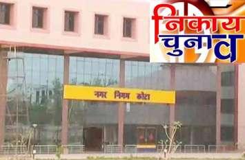 बड़ी खबर: कोटा में 2 नगर निगम और 2 होंगे महापौर, दक्षिण में सामान्य तो उत्तर में एससी महिला बनेंगी मेयर