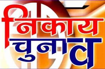 बांसवाड़ा : नगर परिषद में सामान्य वर्ग का सभापति, परतापुर और कुशलगढ़ पालिका में एसटी के होंगे अध्यक्ष