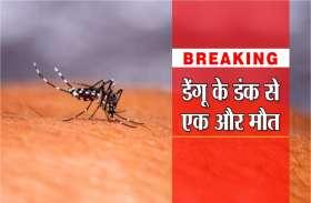 डेंगू मच्छर के कहर से शहर में पदस्थ महिला अफसर की मौत
