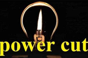 दीपावली से पहले बिजली कटौती ने बढ़ाई परेशानी, रोज हो रही 5 से 7 घंटे की बिजली कटौती, लोग परेशान