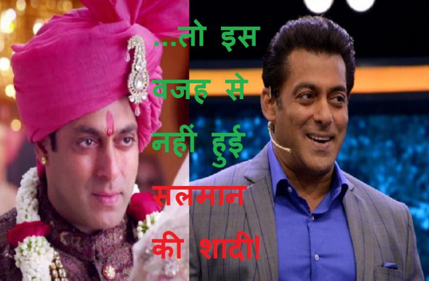 इस एक शर्त के चलते नहीं की सलमान खान ने शादी, जिगरी दोस्त ने सबके सामने खोल दिया राज