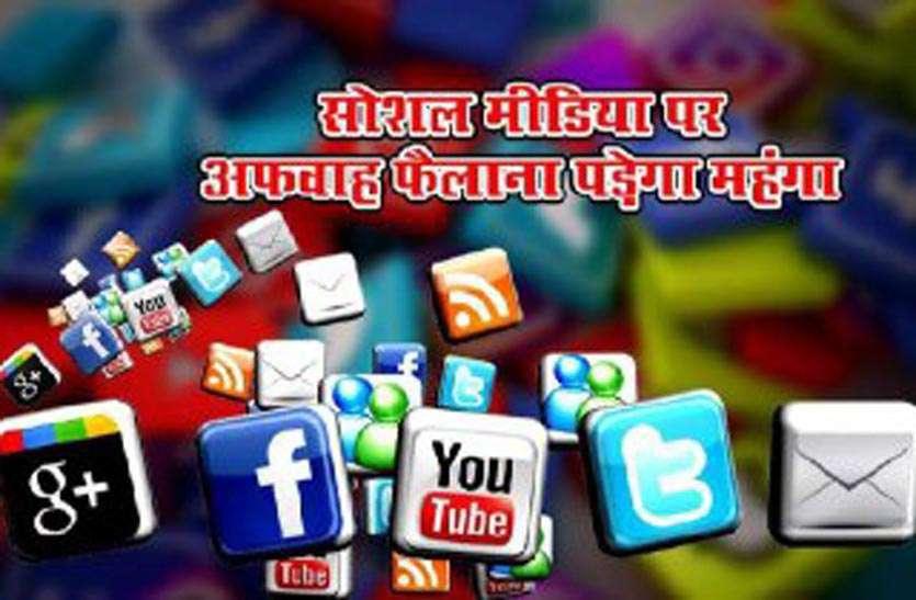 मालपुरा में 8 अक्टूबर से बंद इंटरनेट सेवा हुई बहाल, सोशल मीडिया पर रहेेगी पैनी नजर