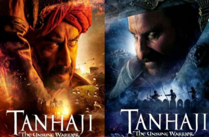 तानाजी द अनसंग वॉरियर का नया पोस्टर रिलीज, योद्धा के लुक में नजर आए अजय देवगन