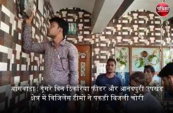 Video...बांसवाड़ा : दूसरे दिन ठीकरिया फीडर और आनंदपुरी उपखंड क्षेत्र में विजिलेंस टीमों ने पकड़ी बिजली चोरी