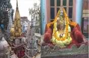 Vishwanath Corridor: अब काशी विश्वनाथ की ससुराल का भवन भी गिराया जाएगा, बाबा के शादी-व्याह और गौना पर संकट