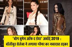 वोग वुमेन ऑफ द ईयर' अवॉर्ड् 2019 :  अनुष्का शर्मा से लेकर बॉलीवुड की इन सेलेब्स ने लगाया ग्लैमर का  तड़का