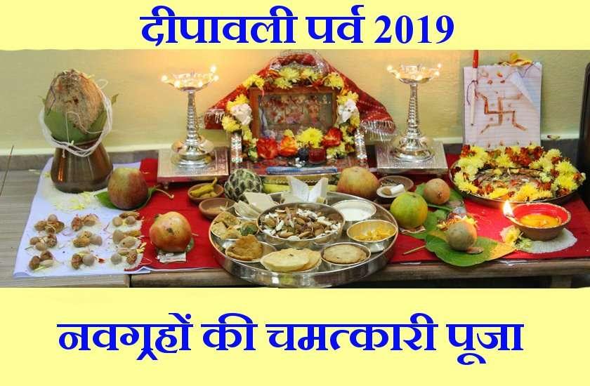 दीपावली को नवग्रहों की ऐसी करें पूजा, जीवन की समस्त बाधाएं हो जाएगी दूर