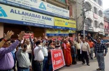 मोदी सरकार की नीतियों के खिलाफ बैंक कर्मचारी हड़ताल पर, करोड़ों का कारोबार प्रभावित