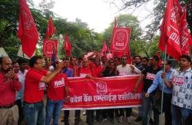 बैंकों के विलय के विरोध में बैंक कर्मचारियों की हड़ताल, निकाली रैली, किया प्रदर्शन