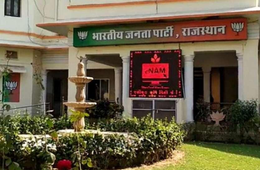निकाय व संगठन चुनावों पर भाजपा का मंथन आज