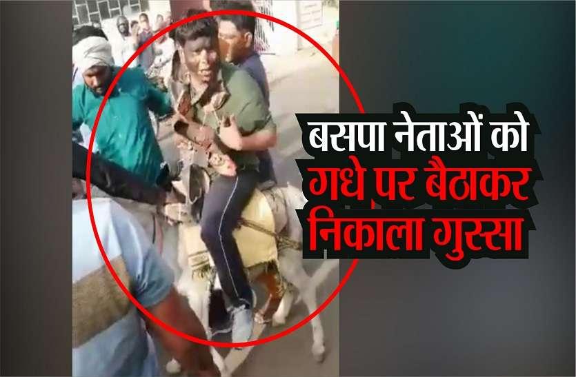 Rajasthan Bsp  में जबर्दस्त हंगामा, नेताओं का किया मुंह काला, गधों पर बैठाकर निकाला गुस्सा