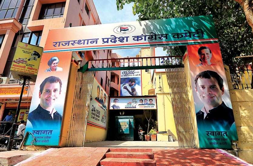 राजस्थान में सत्ता और संगठन में समन्वय पर फिर छिड़ी बहस