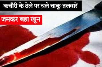 कोटा में कचौरी के ठेले पर बहा खून, हमलावरों ने 2 भाइयों पर चाकू, तलवारों से किया वार, सिर फाड़ा, नाक काटी