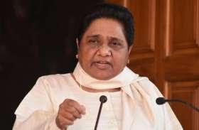 अभद्रता पर भड़कीं मायावती, बोली-बसपा नेताओं को पिटवा रही है कांग्रेस