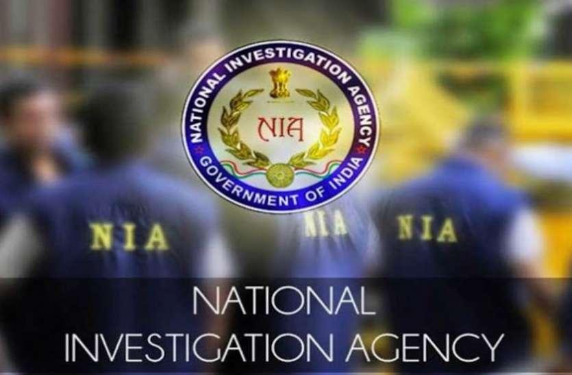 NIA recruitment 2019 : एडिशनल एसपी पदों के लिए निकली भर्ती, सैलेरी 2 लाख रुपए