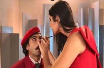 रणवीर सिंह को स्टाइलिश बनाने के लिए कैटरीना ने लगाया काजल, वीडियो हो रही है वायरल